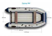 ГРУПЕР  300
