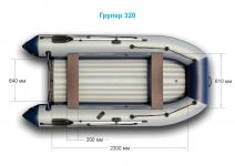 ГРУПЕР  320