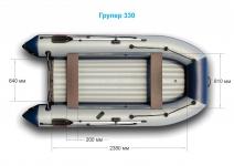 ГРУПЕР 330