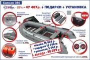 Лодка ПВХ Сапсан-380