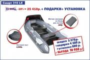Лодка ПВХ Смарт 310LE
