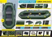 """Лодка гребная """"UREX 260"""""""